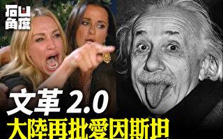 【有冇搞错】文革2.0 大陆再批爱因斯坦