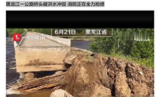 中国多地暴雨频发 黑龙江现50年一遇洪水