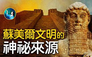【未解之谜】神秘的苏美尔文明