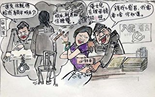 大成漫畫:說說公安那點事(二)