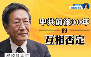 【首播】专访程晓农:中共前后30年互相否定