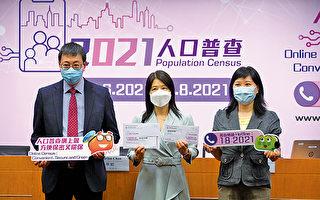香港2021年首阶段人口普查开始