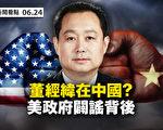 【新闻看点】中国疫苗爆无效 董经纬事件美发话