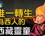 【未解之谜】西藏的神秘现象(1) 转世灵童