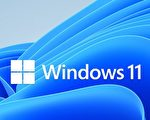 Windows 11问世 新作业系统5大亮点一次看