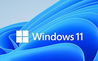 Windows 11問世 新作業系統5大亮點一次看