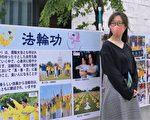 女儿日本营救被中共非法关押母亲 议员表示帮助