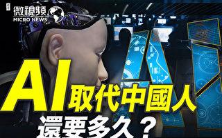 【微视频】AI机器人取代中国人还要多久?