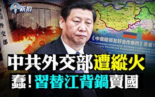 【拍案惊奇】习替江背锅卖国?外交部遭纵火