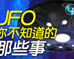 """【未解之谜】""""奋战50年""""揭密UFO"""