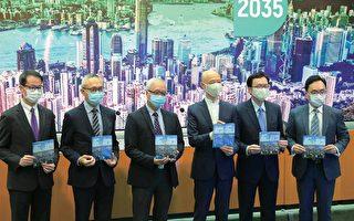 香港政府公布清新空氣藍圖2035