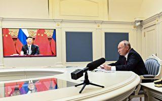 习普视频会晤 中共延长卖国条约拉拢俄国