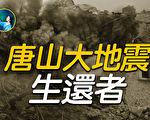 【未解之謎】唐山大地震生還者的瀕死體驗