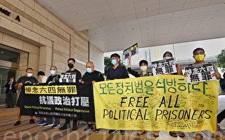 組圖:香港支聯會鄒幸彤保釋遭拒 市民聲援