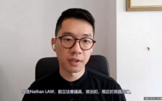 联合国研讨会 罗冠聪斥中共破坏香港自由