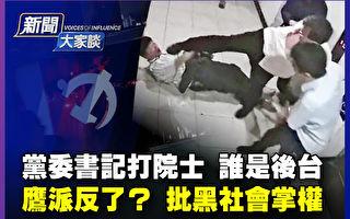 【新聞大家談】黨委書記暴打2院士 誰是後台?