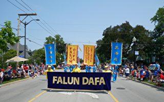 美伊州老城独立日游行 法轮功队伍受欢迎