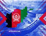 程曉農:阿富汗——「大國泥潭」換埋誰?