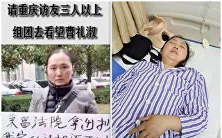 七一前被打瘫 重庆访民曹礼淑控诉政府抢劫