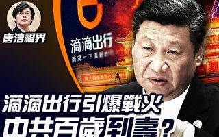【唐浩视界】滴滴下架5原因 3战火夹击中南海