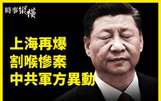 【时事纵横】上海再爆割喉惨案 中共军方异动