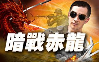 暗战赤龙(70)机降南京