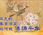 【古韻流芳】春日清晨  傳誦千年