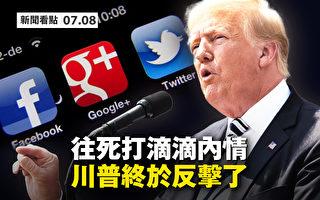 【新聞看點】滴滴逆勢強上市 北京震怒再砍8刀
