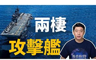 【马克时空】两栖攻击舰 成中美角力战场