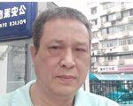 评论香港时政 上海顾国平涉煽颠罪遭传唤