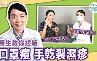 防疫攻略:終結口罩痘 皮膚炎