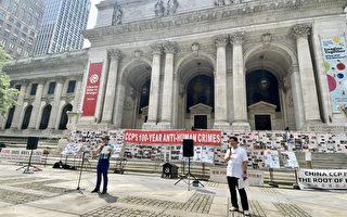 纽约华人曼哈顿集会 清算中共百年反人类罪