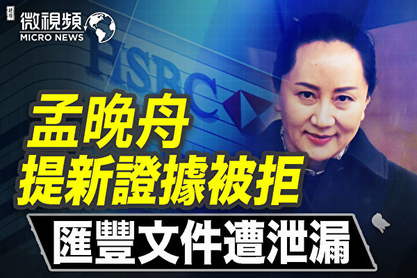 【微視頻】孟晚舟提新證據被拒 滙豐文件遭泄漏
