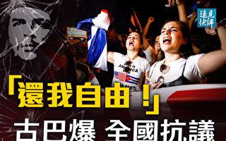 【远见快评】孟晚舟搞砸翻盘无望 古巴突爆示威