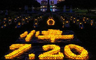 休斯顿法轮功学员烛光悼念 德州政要支持