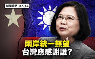 【新聞看點】日防衛書挺台2突破 台灣應謝誰?
