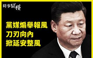 【時事縱橫】黨媒煽舉報風 北京遭國際多重反擊