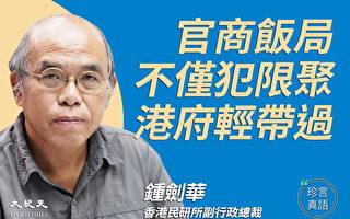 【珍言真语】钟剑华:高官饭局3疑点 港府需交代