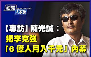 【新闻大家谈】陈光诚:抗共须跳出2怪圈
