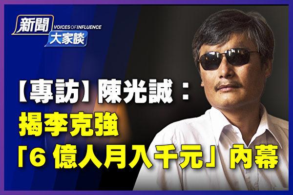 【新聞大家談】陳光誠揭李克強「6億人月入千元」內幕