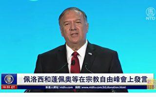 【重播】佩洛西蓬佩奧宗教自由峰會上發言