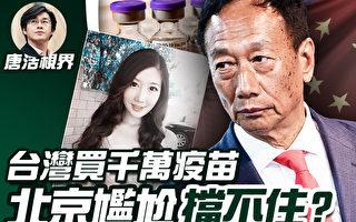 【唐浩視界】台灣買千萬疫苗 中共尷尬擋不住