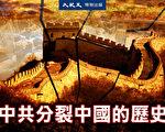 【圖解】中共分裂中國的歷史