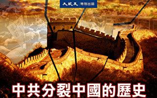【图解】中共分裂中国的历史