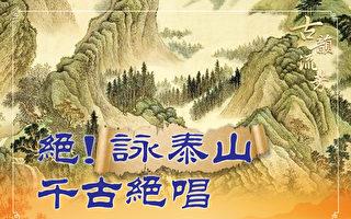 【古韵流芳】杜甫《望岳》咏泰山的千古绝唱