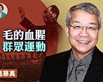 【首播】專訪盛慕真教授:毛的血腥群眾運動