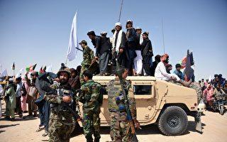美军撤离阿富汗 塔利班或变中共噩梦