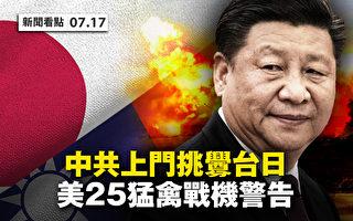 【新聞看點】中共近台日軍演 美25猛禽飛亞太