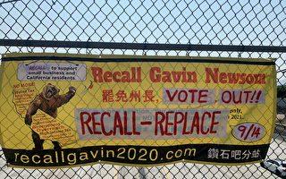 罷免加州州長特殊選舉在即 民間籲選民行動