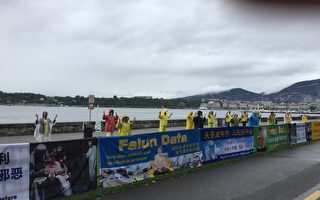 瑞士法轮功举行720反迫害活动 多位议员支持